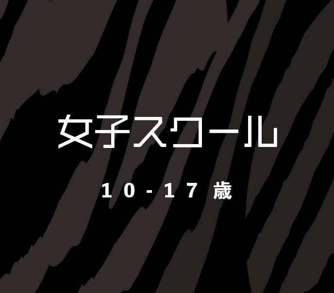 三田・西宮の虎ジュニア。u12女子サッカースクール。