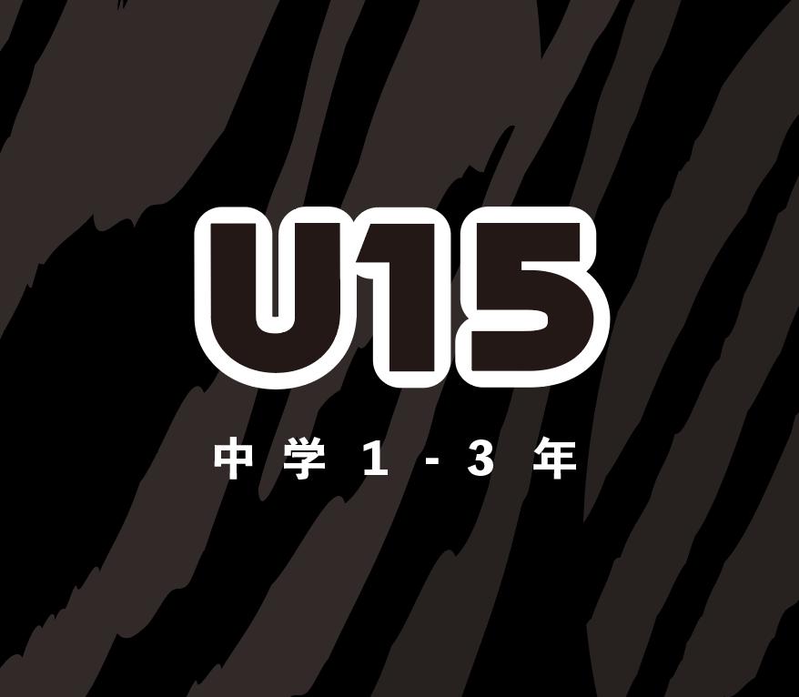 U15ジュニアユース_三田・西宮の虎ジュニア。