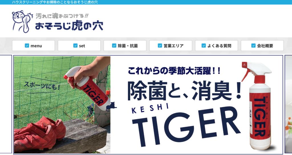三田・西宮の虎ジュニア。スポンサーおそうじ虎の穴