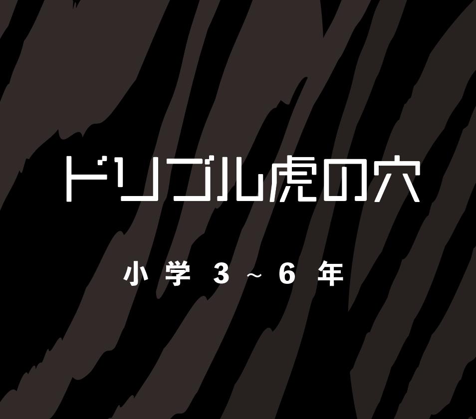 三田・西宮の虎ジュニア。u12少年サッカースクール